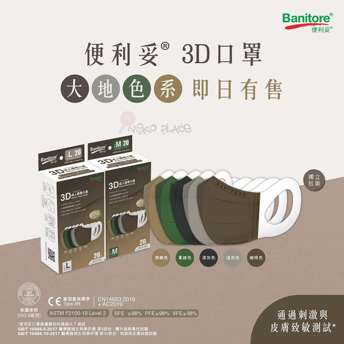 Banitore 3D Mask Adult Earth Tone 20 Pcs | 便利妥 3D成人護理口罩 大地色 Level 2  (20片獨立包裝/盒) Made in HK [Size M]