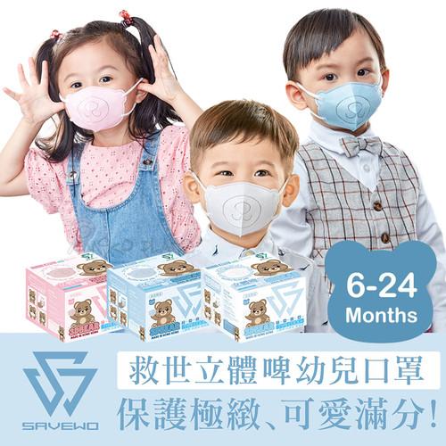 SAVEWO 3DBEAR For Baby 30Pcs | 救世 3D立體啤 口罩 ASTM Level 3 6-24月嬰幼兒適用 (30片獨立包裝/盒) Made in HK
