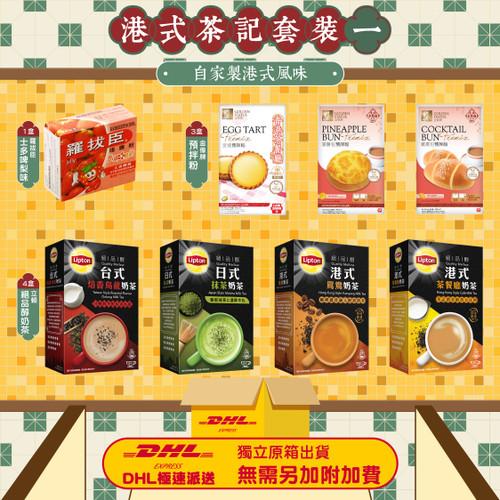 HK Style Set A 港式 茶記 套裝【一】(免運費, 免付加費)