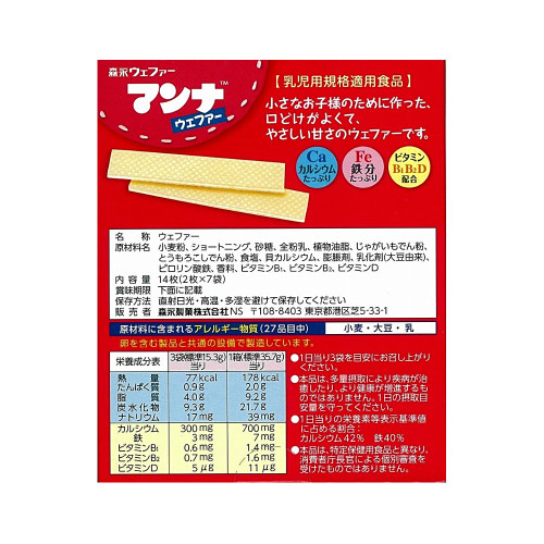 MORINAGA Baby Waffle   森永BB威化 (7個月以上) 35.7g