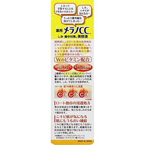 METHOLATUM Merano CC Anti-Spot Essence | 樂敦 CC 藥用黑斑集中保養美容液 20g
