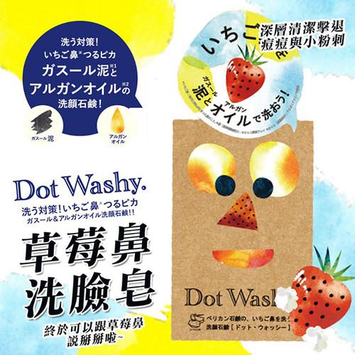 PELICAN Facial Soap   草莓鼻深層毛孔淨化洗顏皂 75g