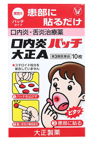 TAISHO Era Mouth Ulcer Treatment Sore Patch 大正製藥痱滋貼 10pcs