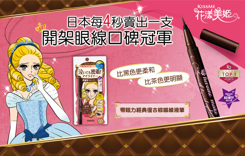 日本每4秒賣出一支 Kiss Me 零阻力纖細眼線液