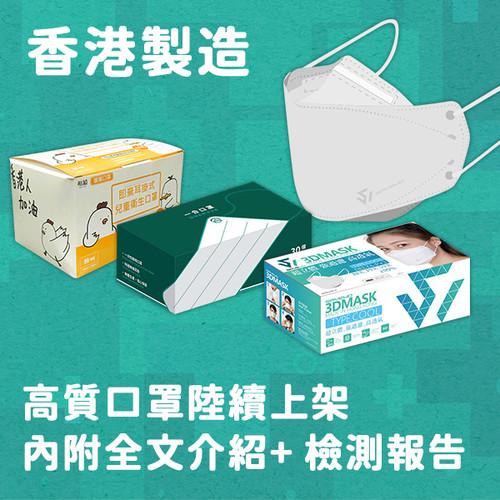 支持香港優質工業,香港製造口罩陸續加入