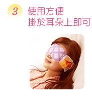 kao-meg-eye-mask-c1c.jpg