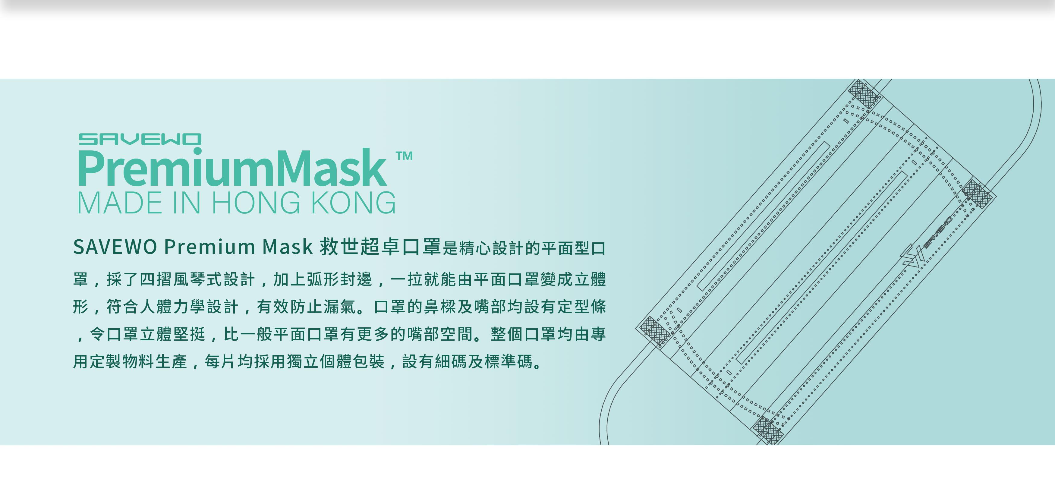 mask-sav-0358g.jpg