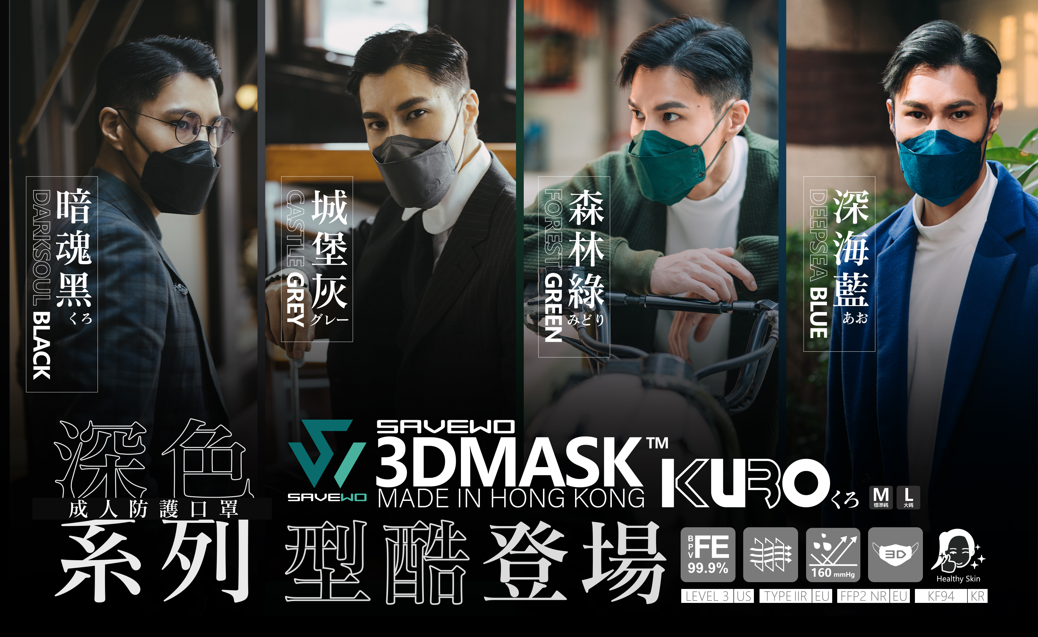 mask-sav-kur-1.jpg