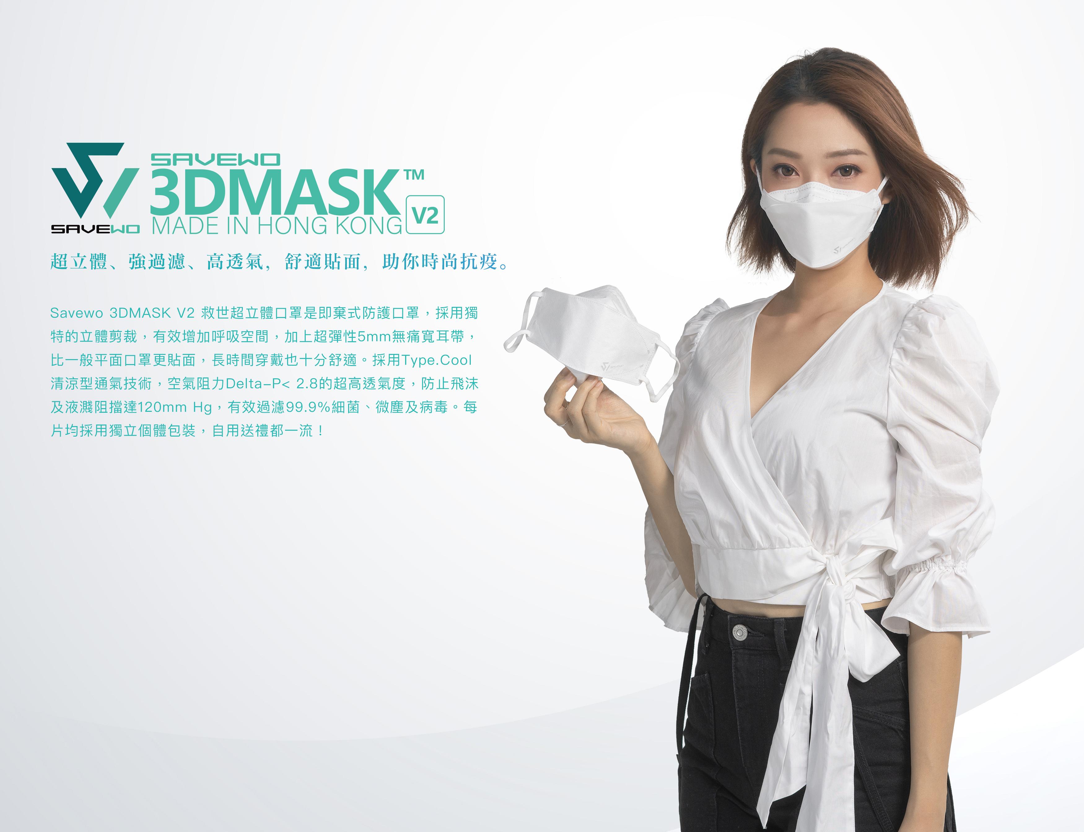 mask-savew-v2c1.jpg