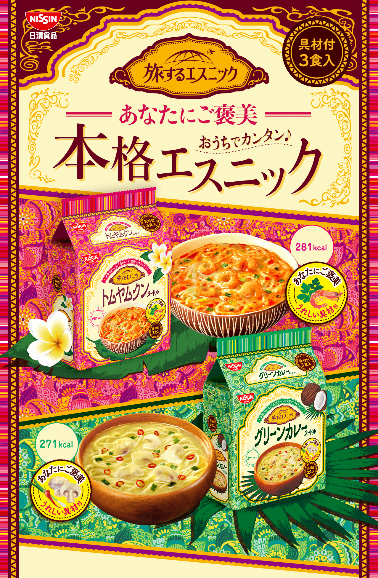 nissin-0454.png