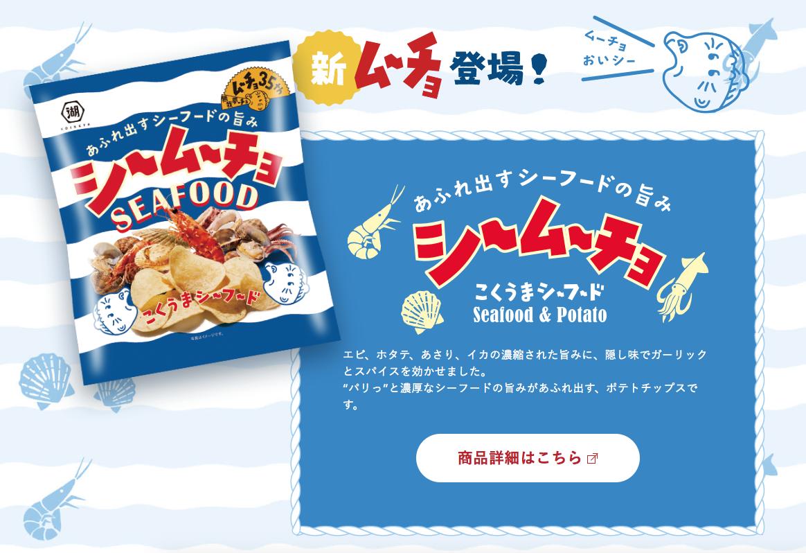 okashinomarch-4901335126341c.png