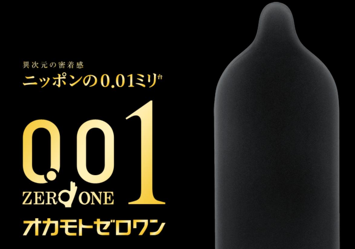 zero-condom-c1.png