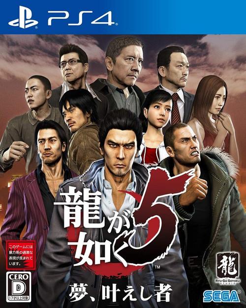Yakuza 5 JAP