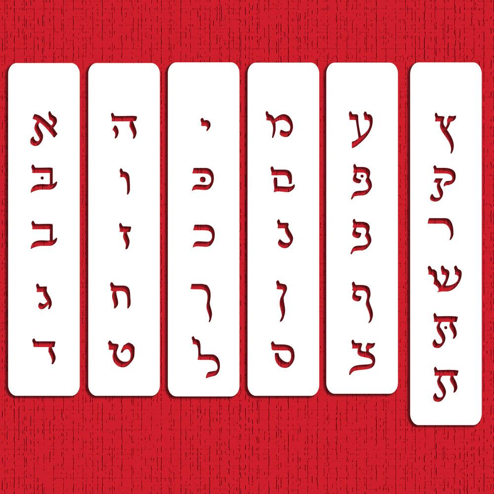 """1/2"""" Hebrew Letter Cake Stencil  Set"""