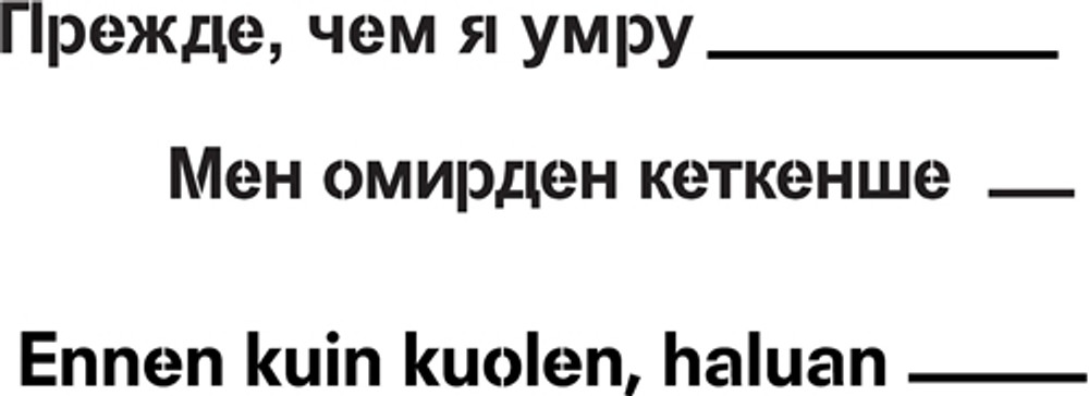 Other Languages Line Stencil