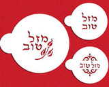 Mazel Tov Hebrew Cookie Stencil Tops