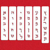 "1/2"" Hebrew Letter Cake Stencil  Set"
