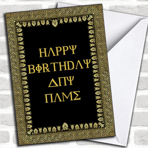 Ancient Greek Greece Personalized Birthday Card