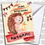 Hedgehog & Pumpkin Personalized Thanksgiving Card