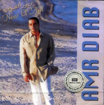 Amir Diab - Nour El Ain - Belly Dance Music