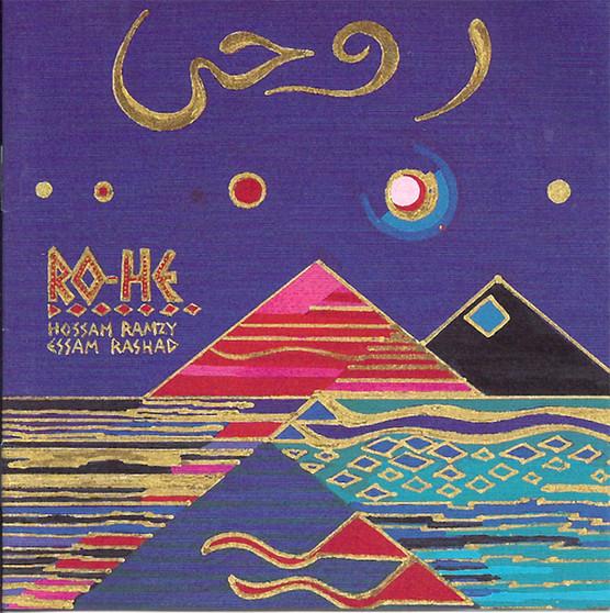 Ro-He by Hossam Ramzy & Essam Rashad ~ Belly Dance Music CD