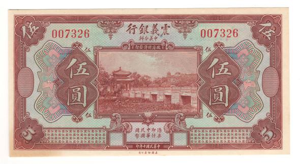 China: 1921 5 Yuan, The Chinese Italian Banking Corporation