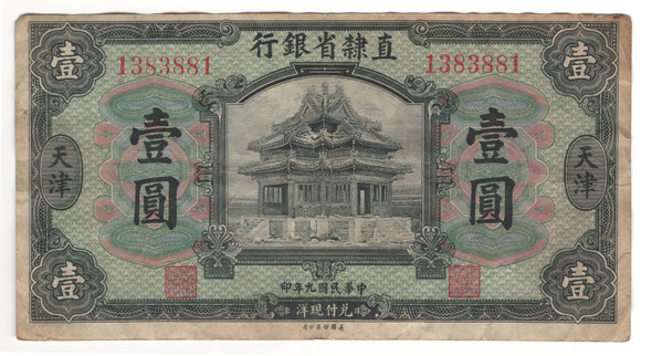 China: 1920 1 Dollar, Provincial Bank of Chihli - Tientsin