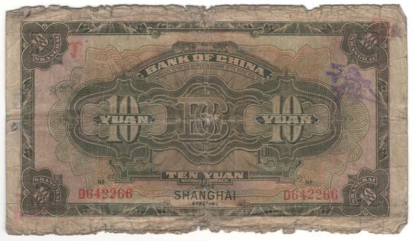 China: 1924 10 Yuan, Bank of China Shanghai