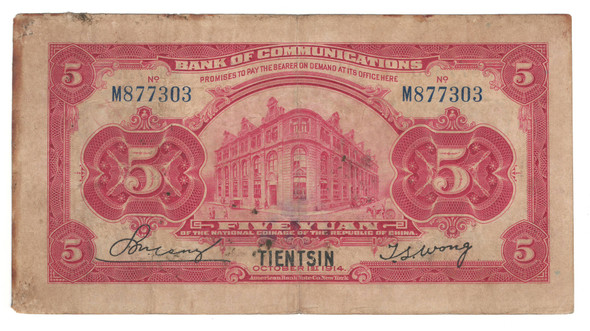 "China: 1914 5 Yuan, Bank of Communications ""Red, Train Note"""