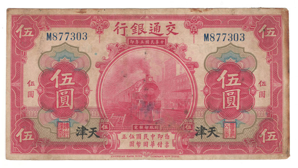 "China: 1914 5 Yuan, Bank of Communications ""Red, Train Note"""