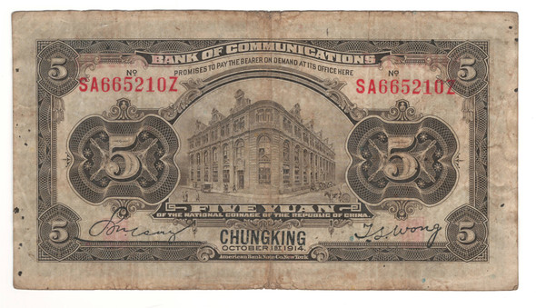 "China: 1914 5 Yuan, Bank of Communications ""Black, Train Note"""