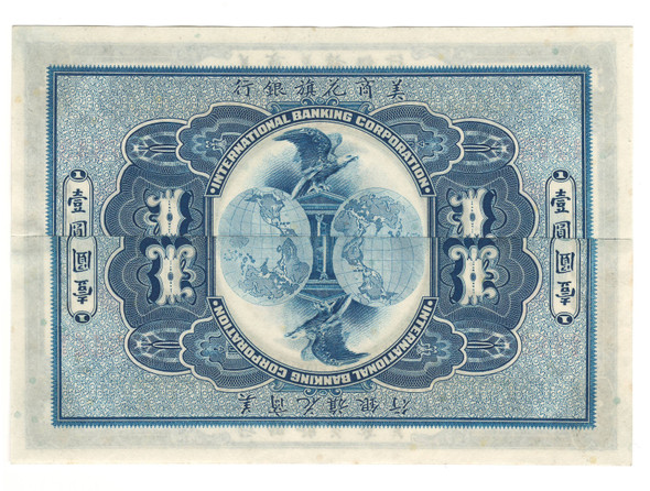 China: 1919 1 Dollar, International Banking Corporation