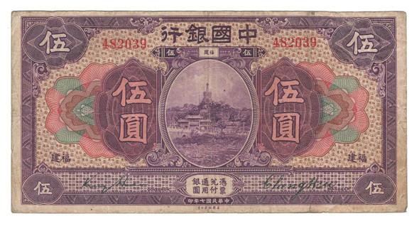 China: 1918 5 Yuan, Bank of China for Fukien