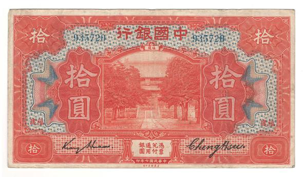 China: 1918 10 Yuan, Bank of China for Fukien