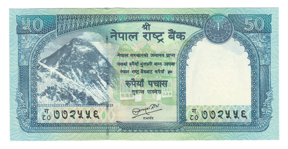 Nepal: 2008 50 Rupees Banknote P. 63