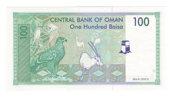 Oman: 1995 100 Baisa Banknote P. 31