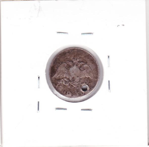 Russia: 1830 NG Silver 10 Kopecks (Holed)