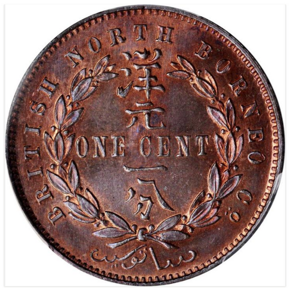 British North Borneo: 1890-H Specimen PCGS SP66 RB Cent