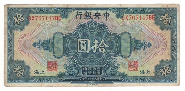 China: 1928 10 Dollar Bank of China Banknote