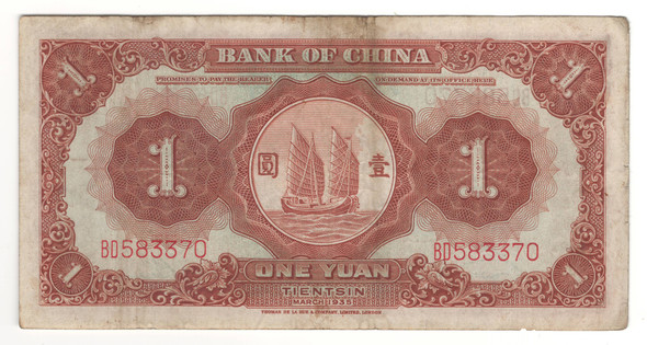 China: 1935 Yuan Bank of China Banknote