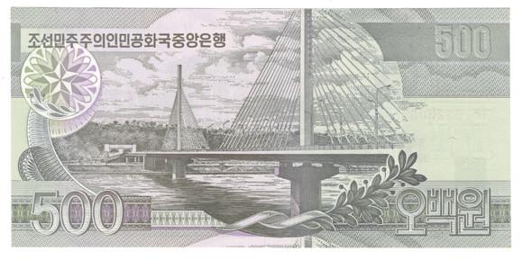 Korea: 2007 500 Won Banknote