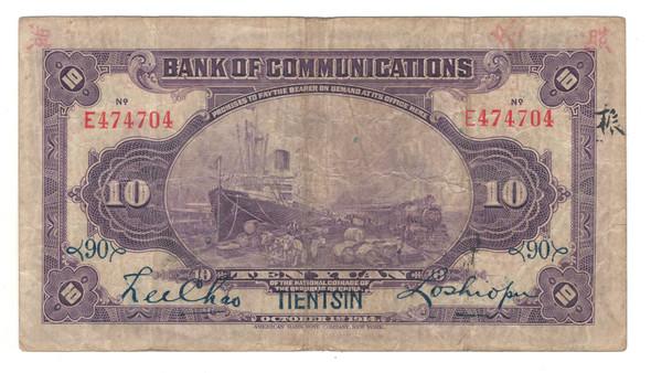 China: 1914 10 Yuan Bank of Communications Banknote P.118T2