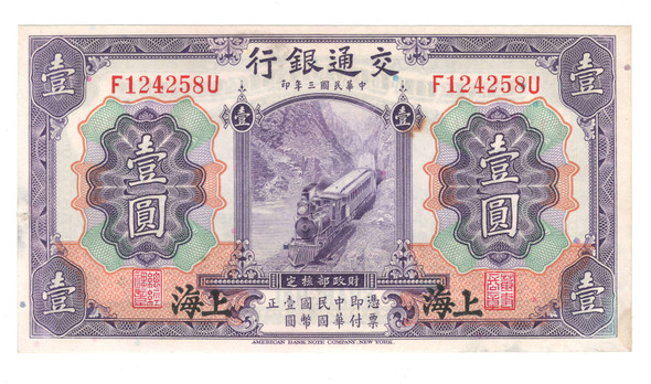 China: 1914 Yuan Bank of Communications Banknote P.116M