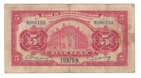 China: 1914 5 Yuan Bank of Communications Banknote P.117S