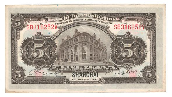 China: 1914 5 Yuan Bank of Communications Banknote P.117N