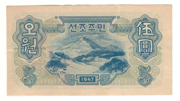 Korea: 1947 5 Won Banknote