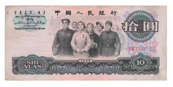 China: 1965 10 Yuan Banknote