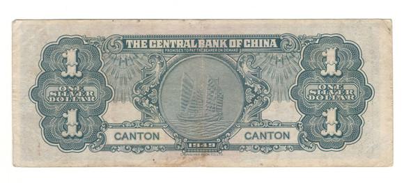 China: 1949 1 Dollar Banknote