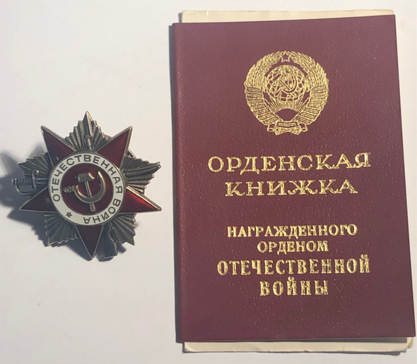 Russia: Great Patriotic War Medal 1985 With Paperwork