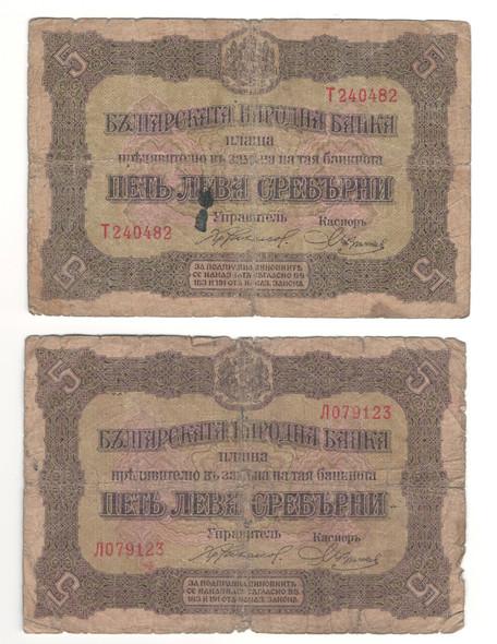 Bulgaria: No Date 5 Leva Banknote Collection Lot (2 Pieces)